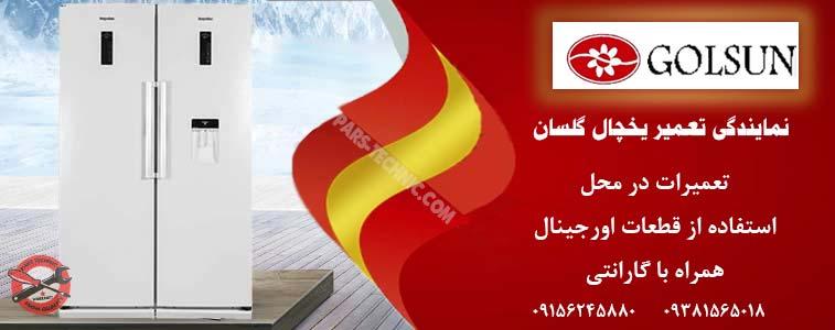 نمایندگی تعمیر یخچال گلسان در مشهد
