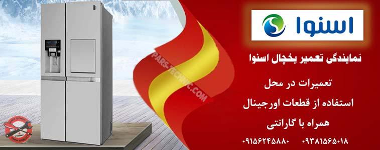 نمایندگی تعمیر یخچال اسنوا در مشهد