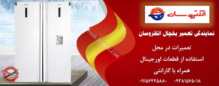 نمایندگی تعمیر یخچال الکتروسان در مشهد