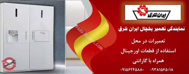 نمایندگی تعمیر یخچال ایران شرق در مشهد