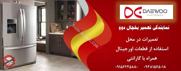 نمایندگی تعمیر یخچال دوو در مشهد