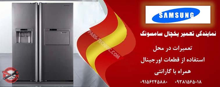 نمایندگی تعمیر یخچال سامسونگ در مشهد