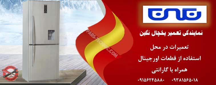 نمایندگی تعمیر یخچال نگین در مشهد
