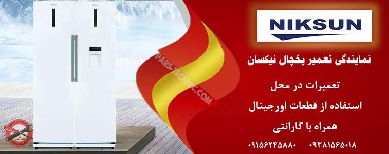 نمایندگی تعمیر یخچال نیکسان در مشهد