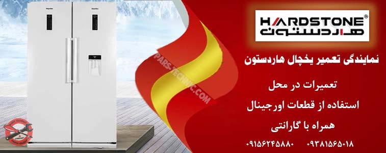 نمایندگی تعمیر یخچال هاردستون در مشهد