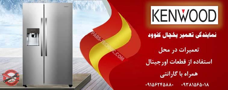 نمایندگی تعمیر یخچال کنوود در مشهد