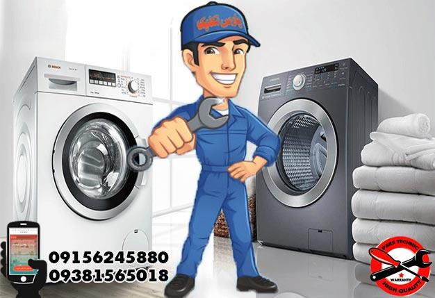 تعمیرات لباسشویی مشهد