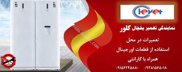 نمایندگی تعمیر یخچال کلور در مشهد